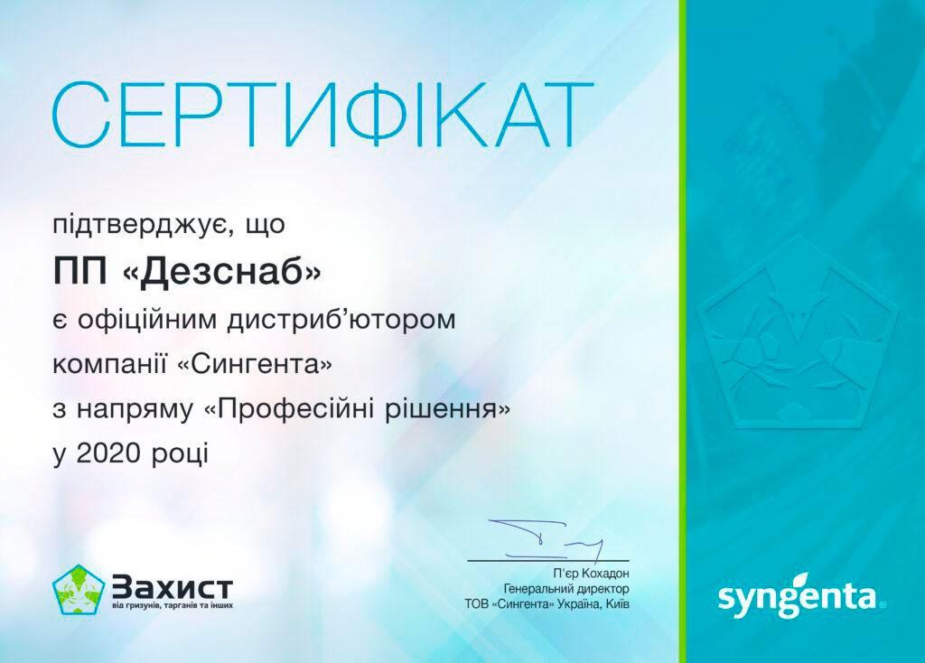 """Компанія """"Дезснаб"""" є офіційним дистриб'ютором компанії """"Сингента""""."""